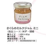 「桜」さくらのミルクジャム ミニ