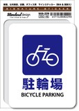 SGS-229/駐輪場 BICYCLE PARKING/家庭、公共施設、店舗、オフィス用