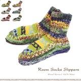 ネパール 手編み ウール100% 裏地付き 冷え取り 足元暖か ルームシューズ ソックス
