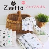 【日本製】 ガーゼ ロング フェイスタオル アニマルガーゼ < Zooto >