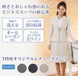 家で洗える!【ビジネススーツ】テーラージャケット台形スカートスーツ