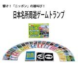 日本名所周遊ゲームトランプ