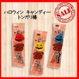 最終価格!〜1本あたり10円!!〜【お菓子】『ハロウィン キャンディー トンガリ棒』