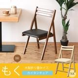 【直送可/送料無料】カイタシチェア(もく)/木製/折り畳み椅子/北欧風/イス/カフェ/背もたれ/完成品