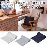 ■2016AW 新作■ Suave Textile ブランケット