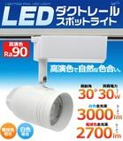 <LED電球・蛍光灯>30W LEDダクトレールスポットライト 光源角度30度 ホワイト