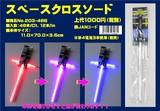 <光るおもちゃ・玩具>ピカピカ3色に光る剣!スペースクロススターソード (商品コード:203-466)