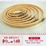 【手芸用品】桧製アルファー刺しゅう枠