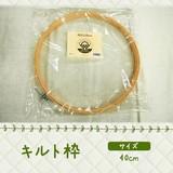 【手芸用品】キルトフレーム 40cm