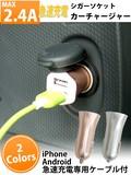 【2.4A超急速充電!】ダブルUSBシガーソケットカーチャージャー 選べる専用USBケーブル(1m)付属
