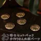 【フェイクシルバーエスニック丸パーツ(5ヶセット)】アジアン雑貨