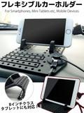 【ノンスリップ】 フレキシブルカーホルダー 充電機能付き シリコン製 タブレット対応 ダッシュボード