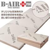 特殊立体敷タイプ B-AIR PRO PULS F50 (しっかりタイプ)
