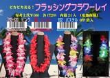 <光るおもちゃ・玩具><ハワイ・フラ用品>ピカピカ光る!フラッシングフラワーレイ レッド No.203-531