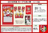 【売切れごめん】広島カープうまい棒(30本入)広島ソース味