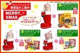 クリスマスブーツ パーティ− 景品 子ども会 子供 お菓子 詰め合わせ プレゼント