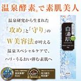日本初!!温泉コスメの時短スキンケア『白湯肌ボディケアジェル』