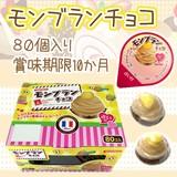 モンブランチョコ プレゼント ギフト お菓子 駄菓子 粗品