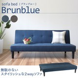 【直送可】【ブランブルー】スタイリッシュなフォルムのソファベッド