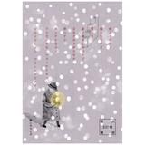 雨ニモマケズ1 宮沢賢治ポストカード