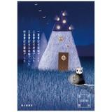 猫の事務所2 宮沢賢治ポストカード