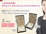 セット商品【ネックレスイヤリングセット】8mmガラスパールネックレスイヤリングセット