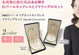 セット商品!【ネックレスイヤリングセット】貝パールマグネットネックレスイヤリングセット