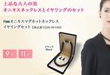 セット商品!【ネックレスイヤリングセット】オニキスマグネットネックレスイヤリングセット