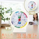 温度&湿度管理で快適環境をキープ♪★暮らしの環境チェック温湿度計★