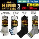 【大きいサイズの靴下★28〜30cm】紳士 足底パイル編み 同柄異色 ショート丈ソックス 3足組(3P加工)