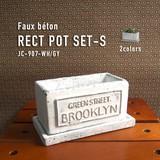 コンクリート壁の質感をイメージした皿付ポット【フォーベトン・レクトポットセット・S】
