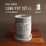 コンクリート壁の質感をイメージした皿付ポット【フォーベトン・ロングポットセット・L】