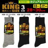 【大きいサイズの靴下★28〜30cm】紳士 リンクス編み&リブ クルーソックス 3足組(3P加工)