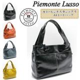 【PIEMONTE LUSSO】スピア/A4対応カラービジネスカジュアルトートバッグ