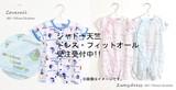 【予約販売】【受注生産12/12(月)迄受付】【2017夏】[ソリッド]ドレス フィットオール 男の子 女の子