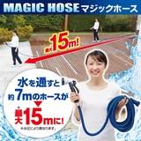 マジックホース 2016年改良版 <Magic hose>