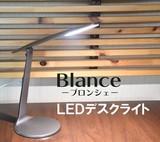 【タッチ式。無段階調光】ブロンシェ LEDデスクライト(グレイ・シャンパンゴールド)
