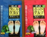 【特価品】ゲルマ樹液シート1足分 クール/ホット