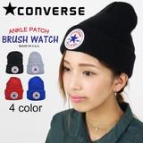 Converse コンバース ニットキャップ 帽子 ニット帽 ワッチキャップ 正規品