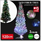 高輝度LEDファイバーツリー 120cm