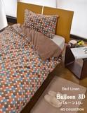 【バルーン3D】掛け布団カバー 単品 シングル 糊付けサンゴマイヤー 150×210cm
