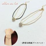 【aller au lit】静電気軽減ブレスレット-ロンデルチェーン-