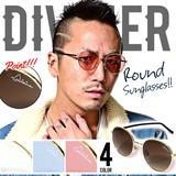 ★2016秋冬新作★【DIVINER】ラウンドサングラス/丸眼鏡 メガネ オラオラ メンズ ラウンド