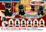 Cat Net Soft Toy