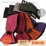 【NO.8】ナイロンキルトマフラー<8color・婦人・防寒対策>