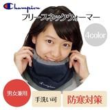 【Champion】フリースネックウォーマー<4color・男女兼用・手洗い可>