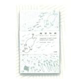 【ムーミン】和紙ぽち袋(海底探索)[167114]