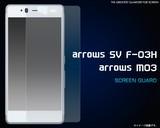 <液晶保護シール>arrows SV (F-03H)/arrows M03用液晶保護シール