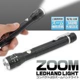 照射範囲調節&光量3段階調整!コンパクトなLEDズームハンドライト