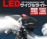 3段階の光量調整! 高輝度LEDサイクルライト